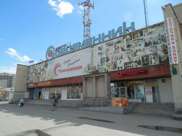 Современник,центр культуры и досуга,Курган