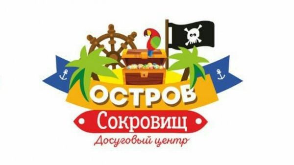 Остров сокровищ, Досуговый центр, Новомосковск
