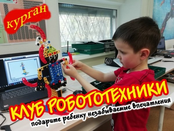 Роботрек45,,Курган