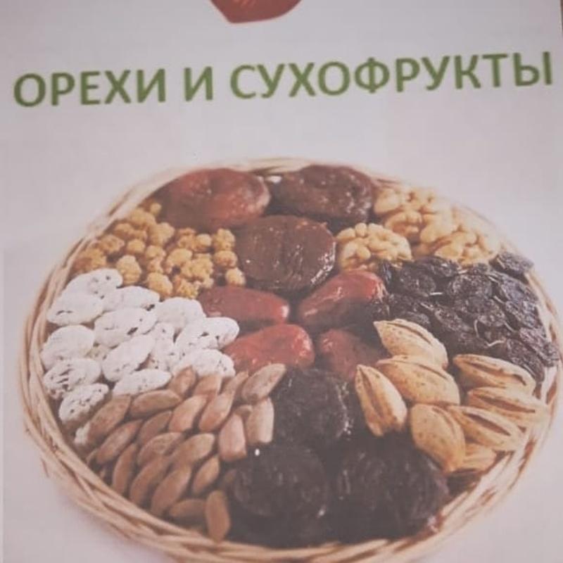 Сухофрукты и орехи из Ташкента,Сухофрукты ,Алматы