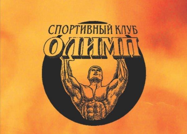 Олимп, Спортивный комплекс, Фитнес-клуб, Спортивный клуб, секция, Выборг
