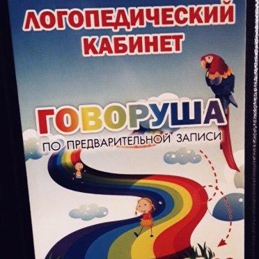 Company image - Говоруша