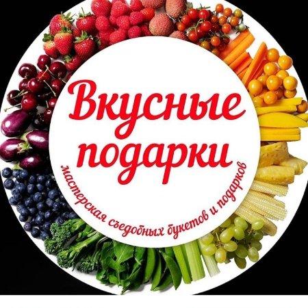 Мастерская вкусных съедобных букетов и подарков, Фуд флорист, Выборг