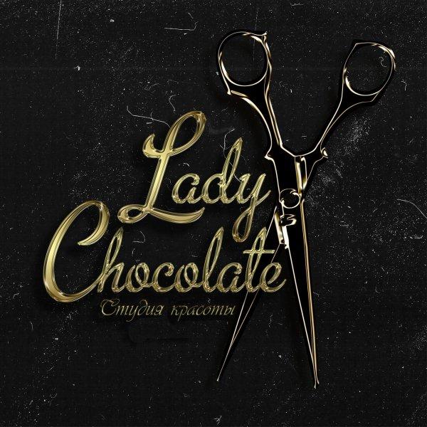 Lady Chocolate, Парикмахерская, Салон красоты, Барбершоп, Выборг