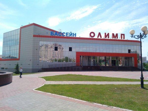 Олимп, спортивно-оздоровительный комплекс, Курган
