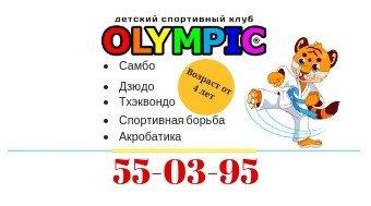 логотип компании Олимпик