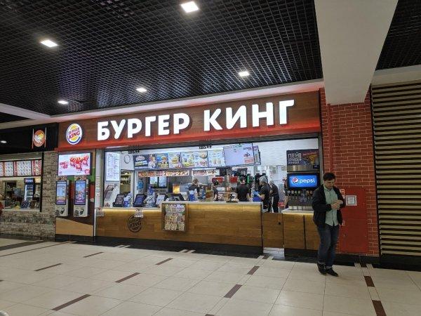 Бургер Кинг,ресторан быстрого питания,Курган