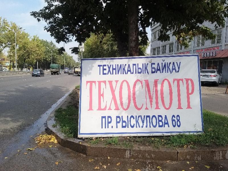Тоо Авто ЛТК-В,пункт технического осмотра,Алматы