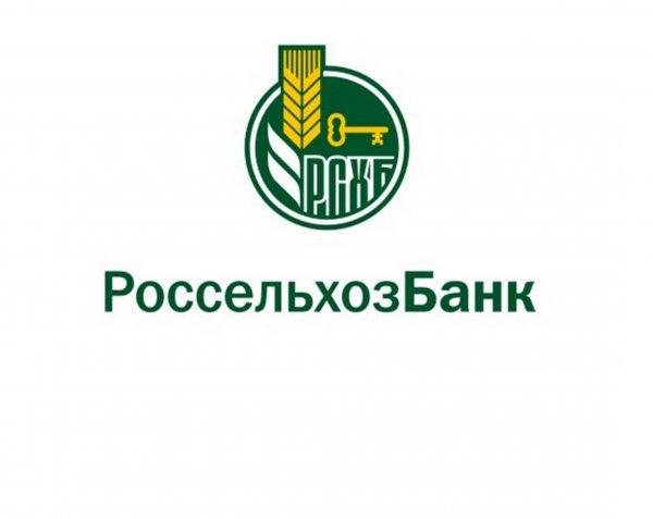 Россельхозбанк,,Нальчик