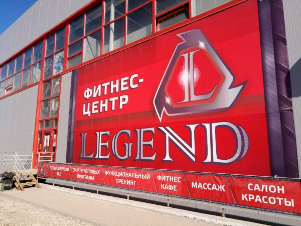 Legend,  фитнес-клуб, Тула
