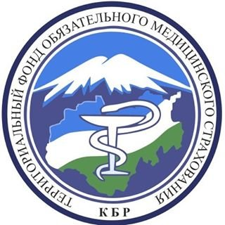 Территориальный фонд обязательного медицинского страхования Кабардино-Балкарской Республики,,Нальчик