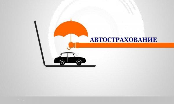 Агентство по автострахованию,,Нальчик