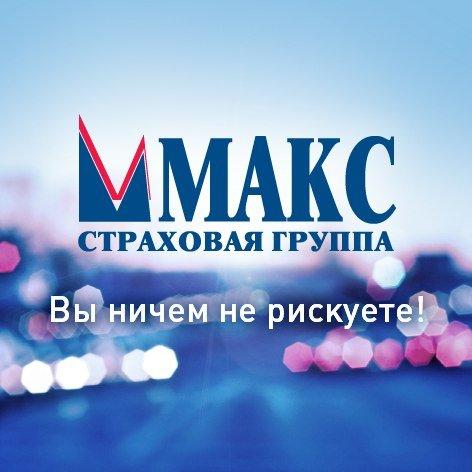 Макс,страховая компания,Нальчик