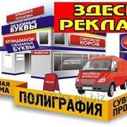 Квадрат, Рекламно-полиграфическая компания,  Талгар