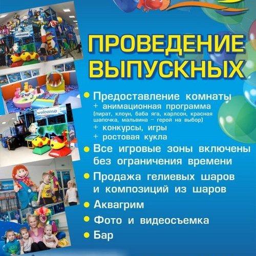 Нэмо, Развлекательный центр, Парк культуры и отдыха, Бобруйск