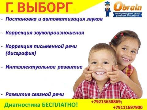 Obrain Дополнительное образование, Центр развития ребёнка, Услуги репетиторов