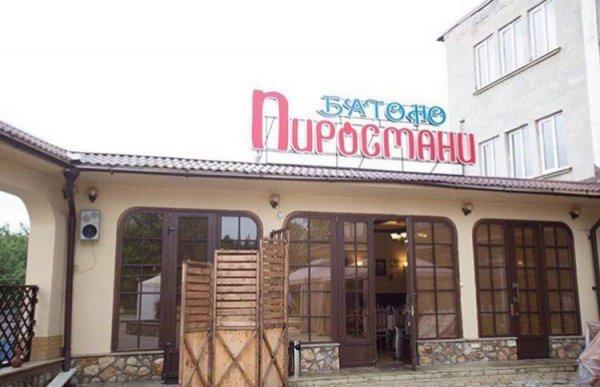 Пиросмани,кафе,Нальчик