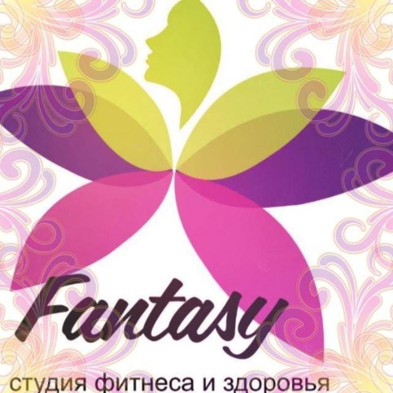 Фантазия,Фитнес-клуб,Алматы