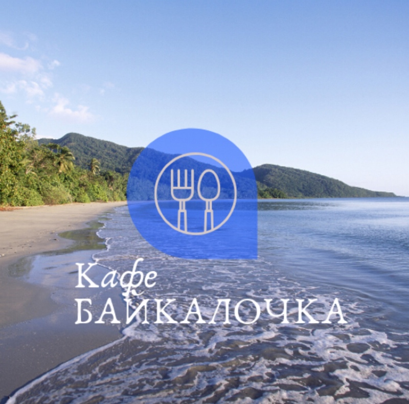 Байкалочка , Кафе, Северобайкальск