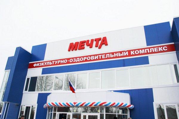 Мечта, Физкультурно-оздоровительный комплекс, Новомосковск