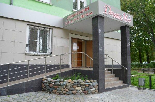 ДентаМед, Стоматологическая клиника, Новомосковск