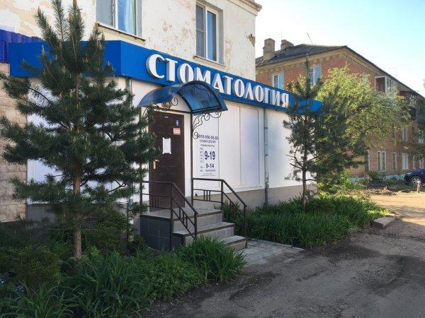 МАСТЕР ДЕНТ Т, Стоматологическая клиника, Новомосковск