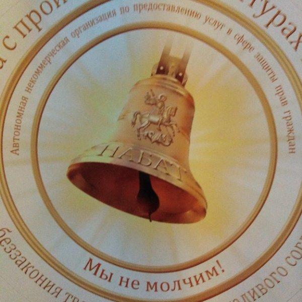 НАБАТ ,Правозащитная организация,Азов