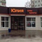 Company image - Юлия