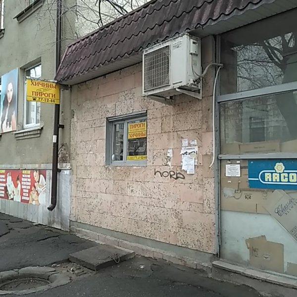 Осетинские Пироги, кафе,  Нальчик