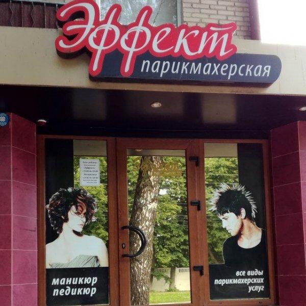 Эффект, Салон-парикмахерская, Новомосковск