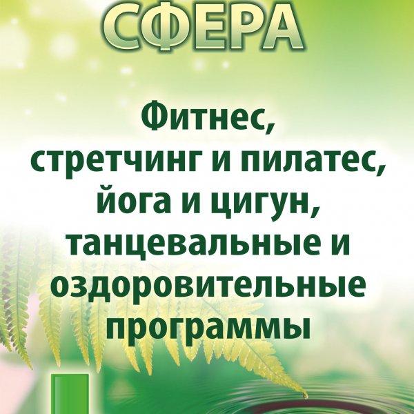 Сфера, Фитнес-центр, Новомосковск