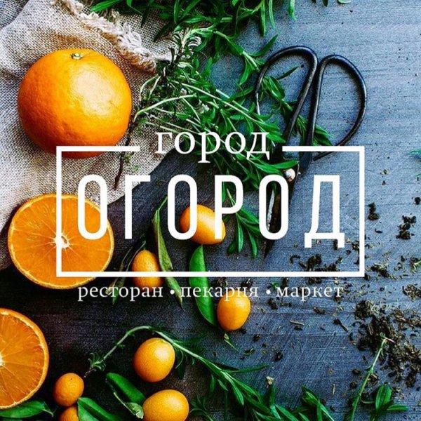 Город Огород,Здоровая еда / Рационы питания / Детокс программы,Нальчик