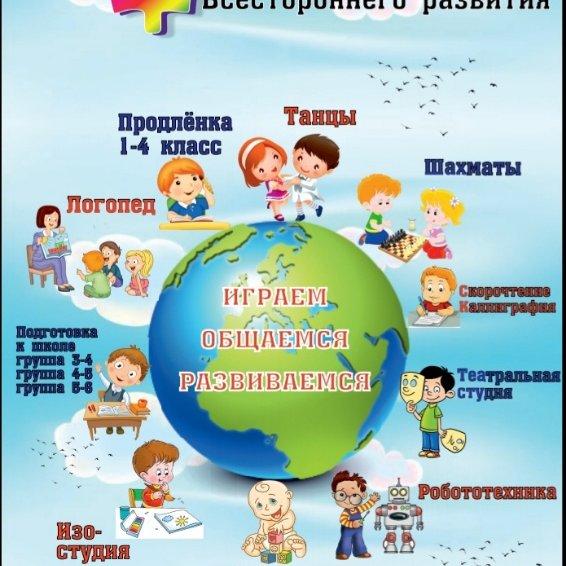 Уникум,детский центр раннего развития,Алматы