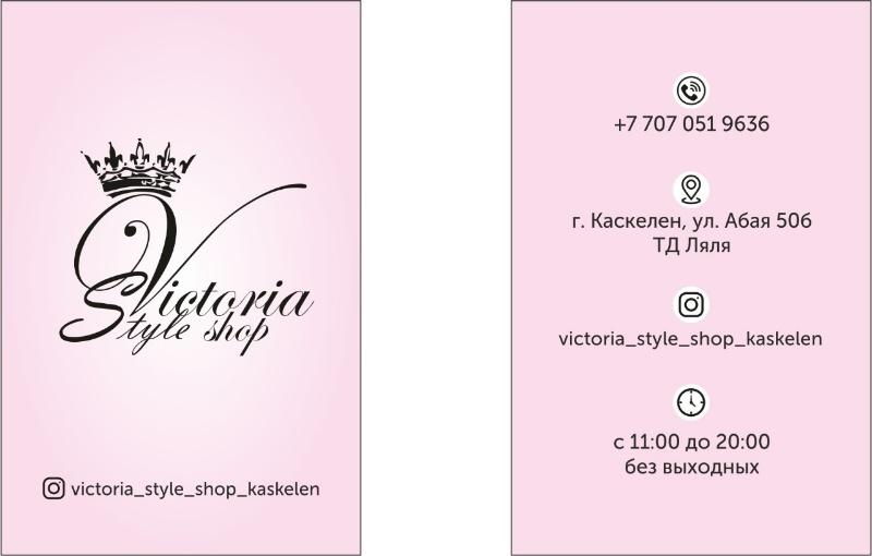 Victoria_style_shop_kaskelen , Магазин женской одежды ,  Каскелен, Карасай