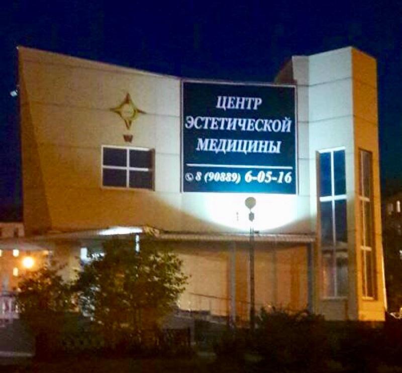Центр эстетической медицины , Косметология, дерматология, трихология , Урай