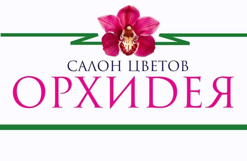 Салон Цветов ОРХИDЕЯ, Магазин цветов, Пыть-Ях