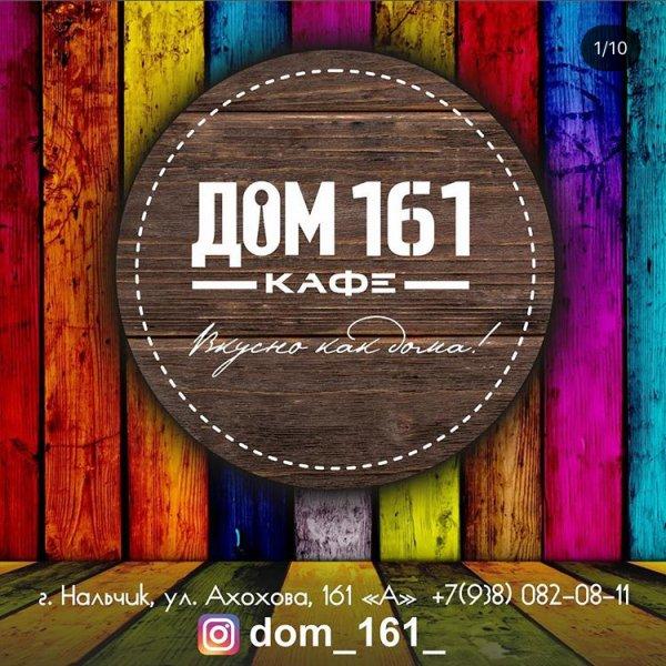 Дом 161,кафе,Нальчик