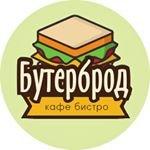Бутерброд,бистро,Нальчик