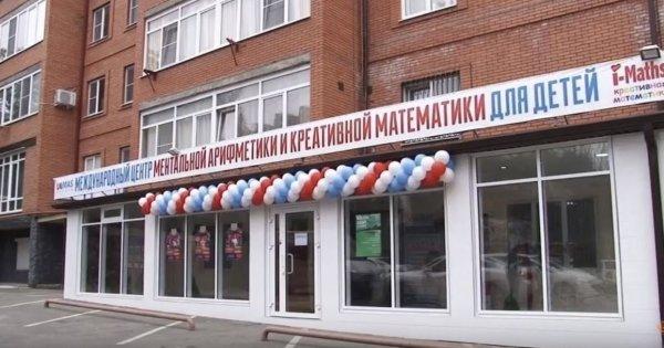 Международный центр ментальной арифметики Юсимас, Дополнительное образование, Центр развития ребёнка, Клуб для детей и подростков, Ессентуки