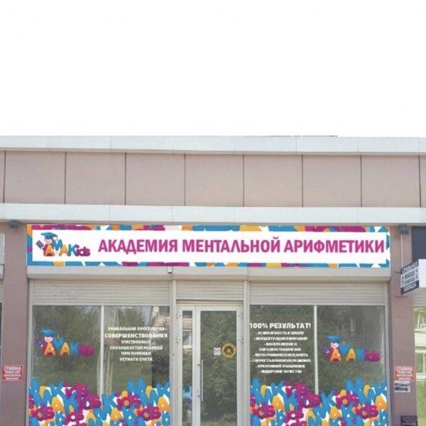 AMAKids, Центр развития ребёнка, Ессентуки