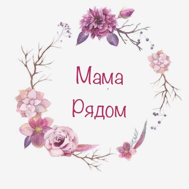Мама Рядом,Товары для беременных/товары для малышей ,Курган