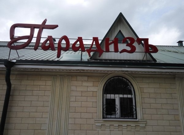 Парадизъ, Ресторан, Ессентуки