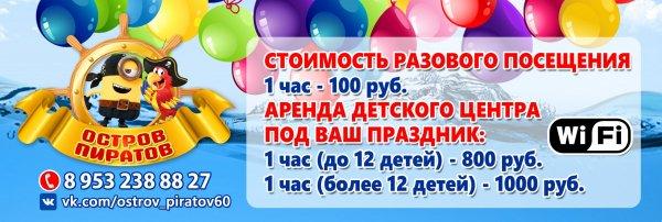 Остров пиратов, детский игровой центр, Псков