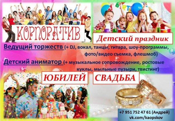 Виртуоз, агентство праздничных услуг Андрея Кузьменко, Псков