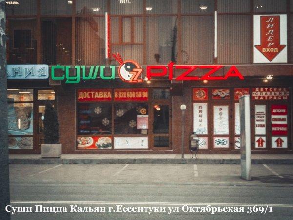 логотип компании Пицца Ozz