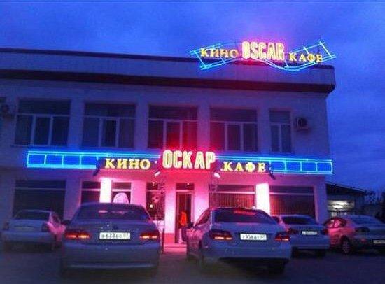 ОСКАР,кино-кафе,Нальчик