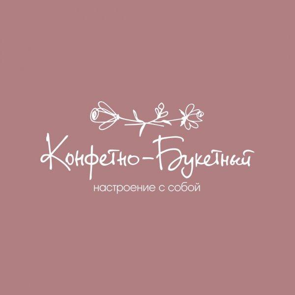 Конфетно-Букетный,Магазин цветов,Красноярск