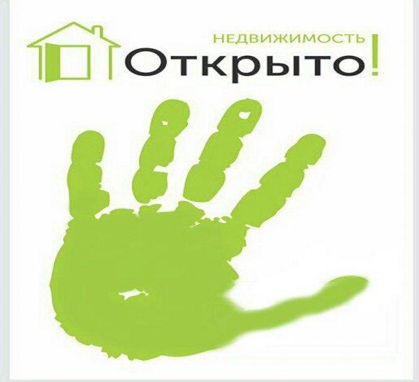 """Недвижимость  """"ОТКРЫТО"""" Агентство недвижимости"""