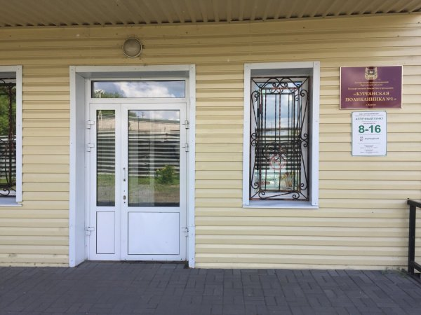 Курганская поликлиника №1,,Курган