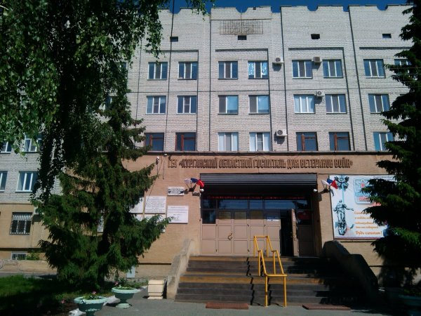 Курганский областной госпиталь для ветеранов войн им. 50-летия Победы,,Курган